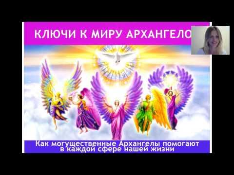 Архангелы и Ангелы Сверхъестественного