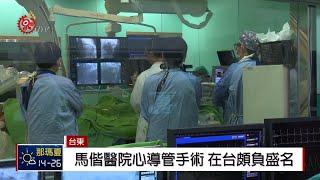 台東馬偕醫院利用生理影像檢查(iFR)進行心導管手術,在台灣享有盛名,12...