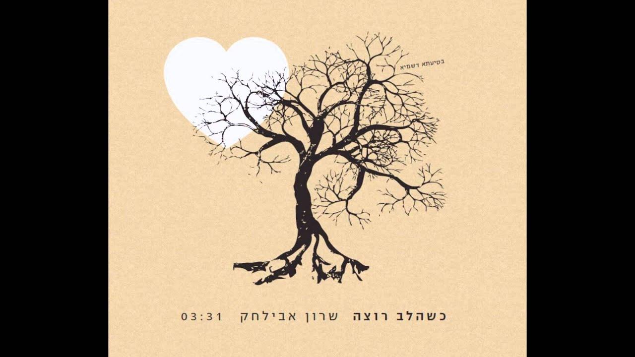 שרון אבילחק כשהלב רוצה | Sharon Avilchak Kshe'Halev Rotze