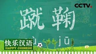 《快乐汉语》 20190602 今日主题词:蹴鞠  CCTV中文国际