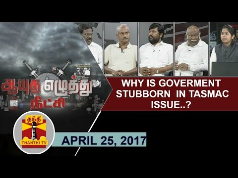 (25/04/2017)Ayutha Ezhuthu Neetchi | Why is Government Stubborn in TASMAC Issue..?