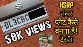 हाई सेक्युरिटी नंबर प्लेट, इंडिया||HSRP Number Plate|| High Security Registration Plate|| IND