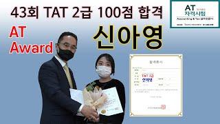 [AT Award] 제43회 TAT 2급 우수 합격자 …