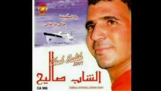 Cheb Salih -Ayrouni bik