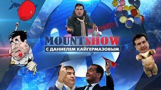 Михаил Саакашвили, человек без паспорта. (сюжет из 107 выпуска)
