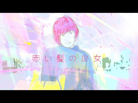 【公式】H△G「 赤い髪の少女 」Music Video( レーベル移籍・第四弾シングル「 赤い髪の少女 」配信中 ‼︎ )