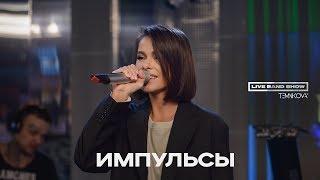 Елена Темникова LIVE BAND SHOW - Импульсы / Авторадио