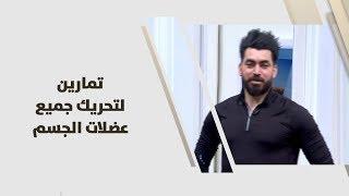 تمارين لتحريك جميع عضلات الجسم - احمد عريقات