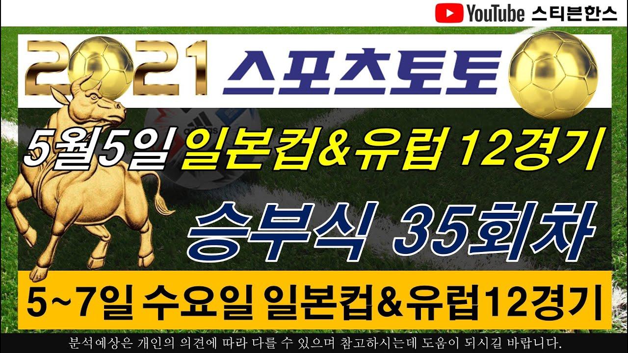 스포츠토토 승부식 35회차 5월5~7일 수~금요일 J리그컵&유럽 12경기 분석
