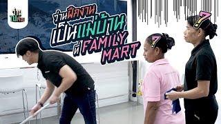 ว่านไปเรื่อย : ว่านขอฝึกงานเป็นแม่บ้านที่ Family Mart งานนี้จะช่วยหรือจะป่วน