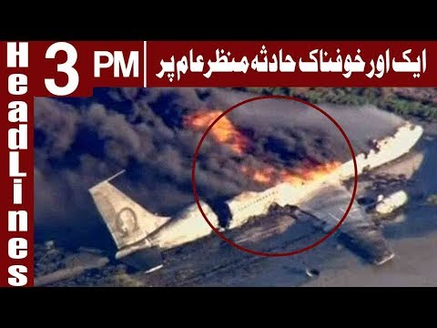 Plane crashes in Iran killing all 66 aboard - Headlines 3PM - 18 February 2018 | Express News