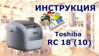 Toshiba RC 18 - 10 NMFR - повна інструкція до мультиварці від кіностудії Леньфильм