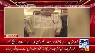 Nawaz Sharif, Maryam and Safdar reached at Lahore