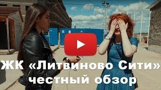 видео Новостройки в Щелково от застройщика | Купить квартиру в новостройке Щелково