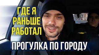 ВЕРНУЛСЯ НА СТАРУЮ РАБОТУ - ПРОГУЛКА ПО САРАТОВУ! =)