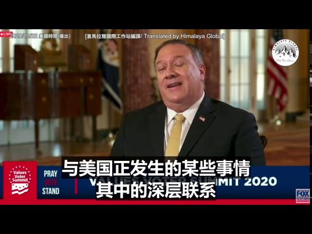 蓬佩奥:中共对内消灭少数族裔、篡改圣经、压迫本国人民;对外扰乱美国、想用专制控制世界