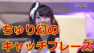 【秘話】高柳明音の幻のキャッチフレーズ 廃止となった原因がウケル【SK...