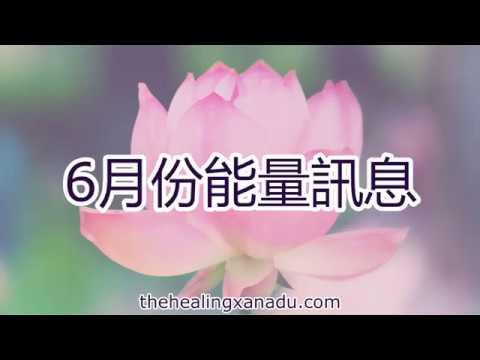 【能量訊息】6月豐收