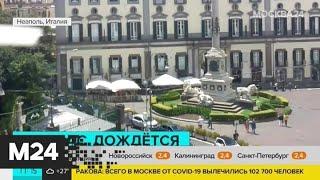 Что происходит в Неаполе во время пандемии коронавируса - Москва 24