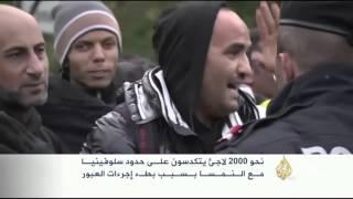 2000 لاجئ يتكدسون على حدود سلوفينيا مع النمسا