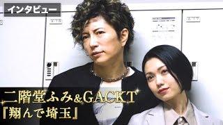 映画『翔んで埼玉』で主演の二階堂ふみとGACKTに単独インタビュー。 -映...