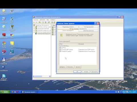 Настройка политики безопасности IP в ОС Windows XP