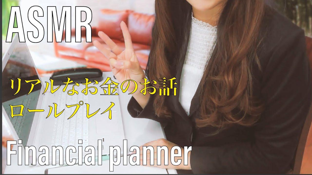 ASMR 眠たくなるお金の話。ファイナンシャルプランナーロールプレイ-Financial planner RP-