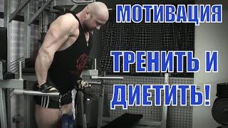 Мотивация для мощных тренировок и ПП! Немного о Дмитрий Головинский и Варгунин