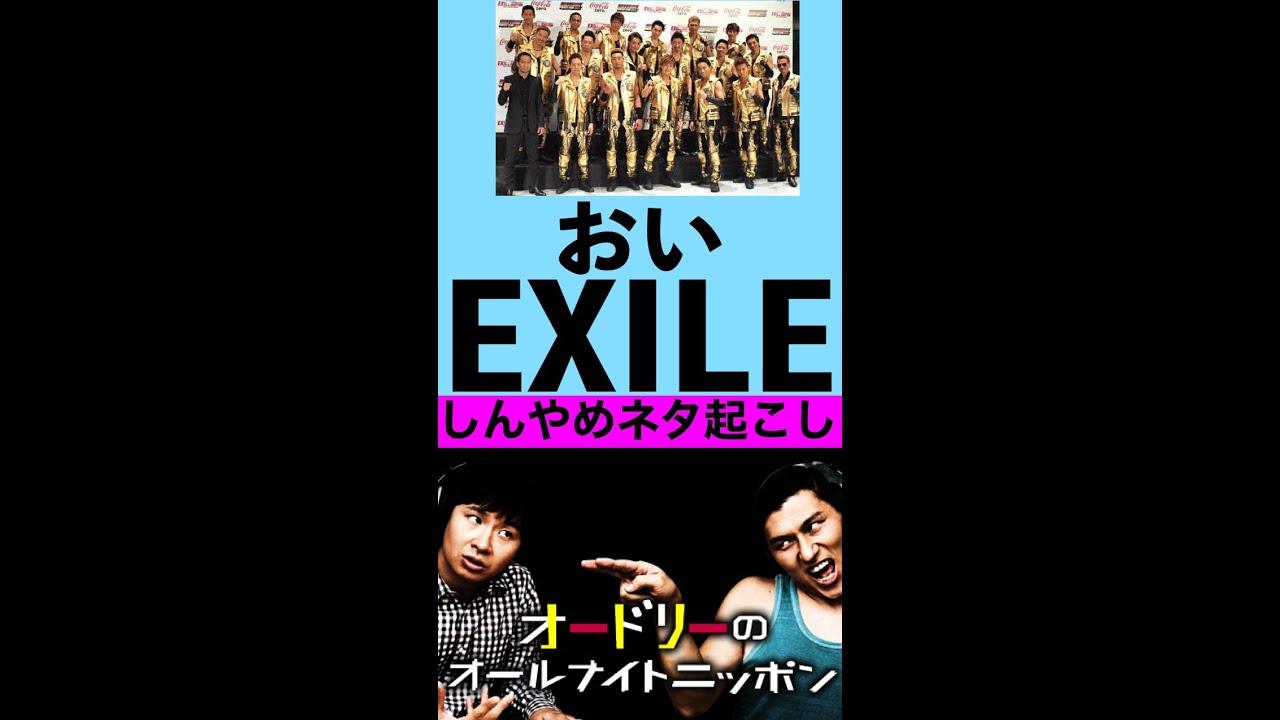 【しんやめネタ起こし】EXILE #shorts