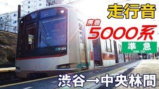 【走行音】東急5000系〈準急〉渋谷→中央林間 (2017.2.16)