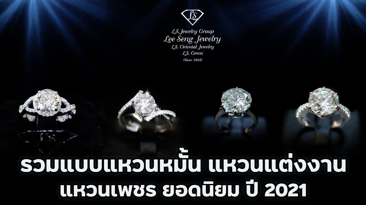 รวมแบบแหวนหมั้น แหวนแต่งงาน แหวนเพชร ยอดนิยม ปี 2021