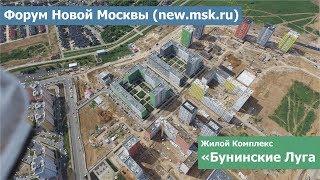 видео ЖК «Бунинские луга»