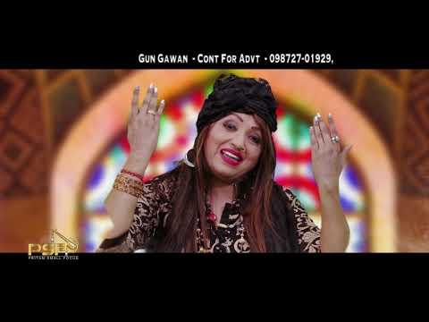 ISHQ DE GHUNGROO | SONIA | FULL HD SONG | PUNJABI SUFIANA SONG | PSF GUN GAWAN