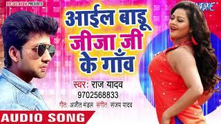 Raj Yadav का नया सबसे सुपरहिट लोकगीत 2018   Aail Badu Jija Ji Gao   Bhojpuri Superhit New Song 2018