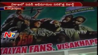 Pawan Kalyan Fans New Record    4000 Feet Chiranjeevi Poster    #KhaidiNo150    Visakhapatnam    NTV