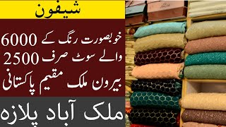 PAKISTANI DRESSES|Unstiched su…
