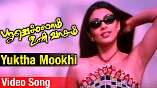 Yuktha Mukhi Video Song | Poovellam Un Vaasam Tamil Movie | Ajith Kumar | Jyothika | Vidyasagar