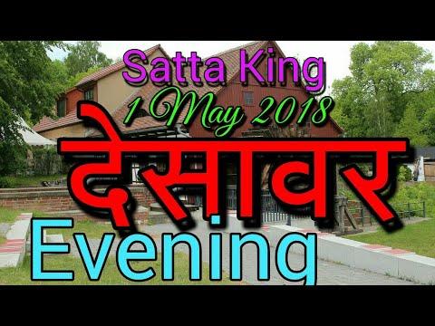 Satta King 1 May 2018 || DESAWAR EVENING SATTA || SOLID