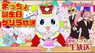 [LIVE] 【謎ゲー】まっちょ生誕記念✨ゲリラ放送にゃーーー!!!!!【雷輝アンタレス】