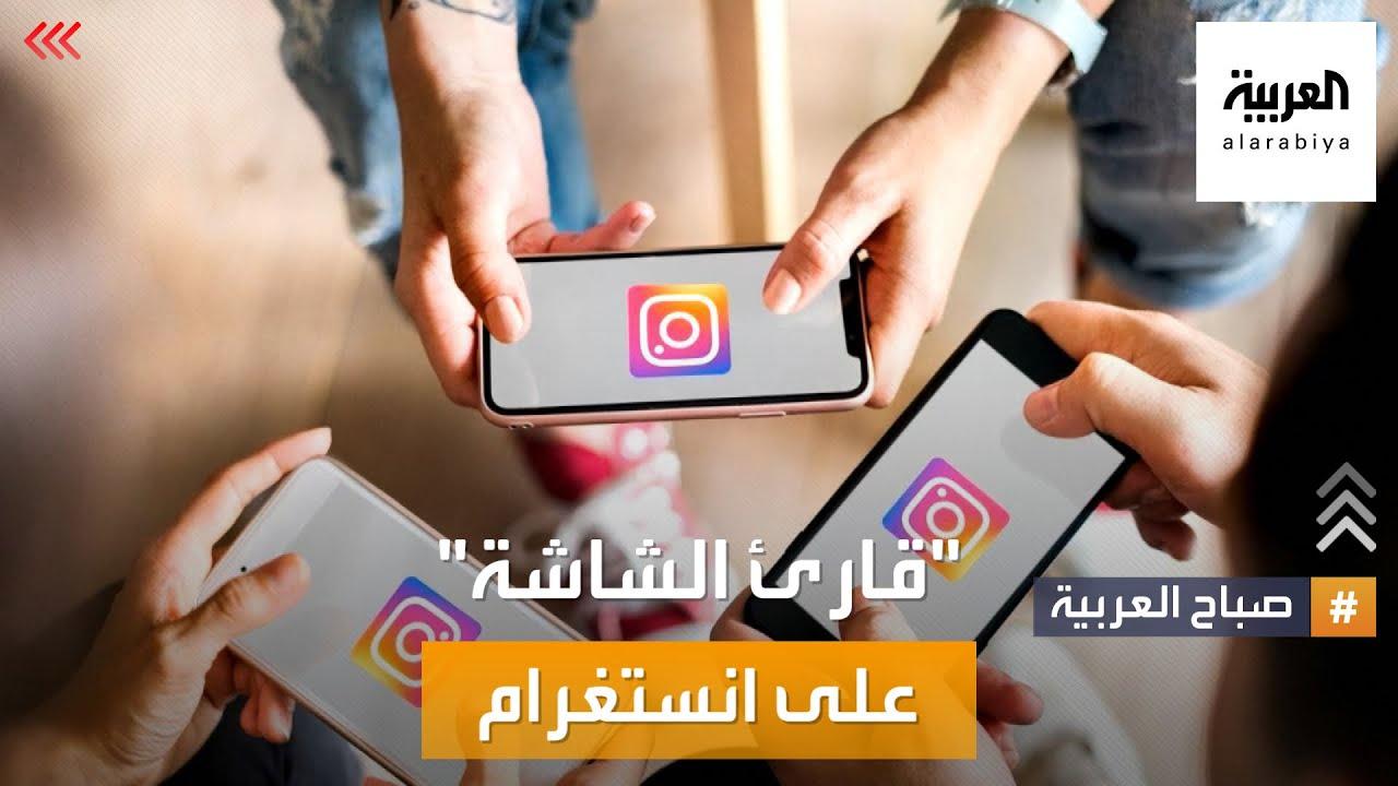 صباح العربية | كيف يبدو انستغرام لفاقدي البصر؟  - نشر قبل 2 ساعة