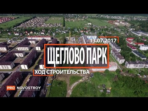 "ЖК ""Щеглово парк "" [Ход строительства от 13.07.2017]"