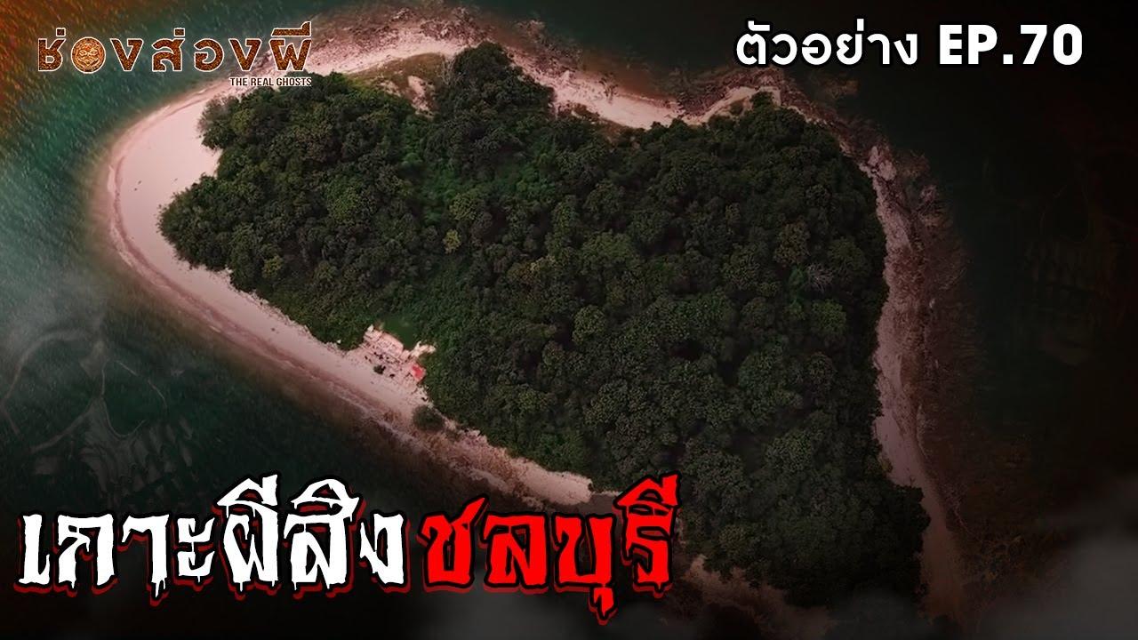 ตัวอย่าง EP.70 เกาะผีสิงที่ชลบุรี