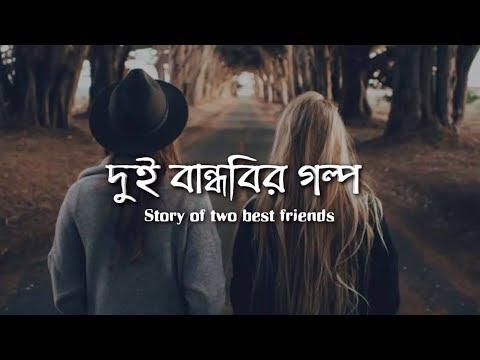 দ�ই বান�ধবির গল�প | Sad Story Of Two Best Friends - adho diary