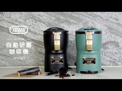 TOFFY Aroma自動研磨咖啡機【操作篇】 - YouTube