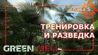 Тренировка и разведка Глава 5 Green Hell (стрим)