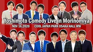 Yoshimoto Comedy Live in Morinomiya( NOV 16,2020)
