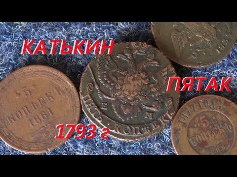 Что можно было купить на пять копеек в 1793 году  Катькин пятак