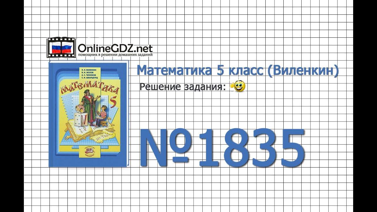 математика 5 класс виленкин номер 1835