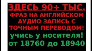 90 тыс  фраз  All English Playlist 005 Clip 08 Стр  от 3060 до 3090 из 16000 стр