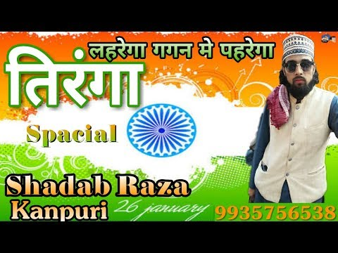 26 January special Tarana 2018  तिरंगा लहरेगा गगन मे फहरेगा  Happy Republic Day  Shadab Raza Kanpuri